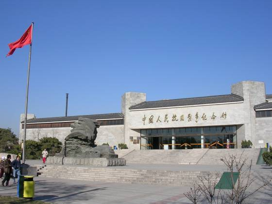 Memorial Museum of Chinese People's Anti-Japanese War